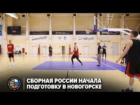 Сборная России начала подготовку в Новогорске