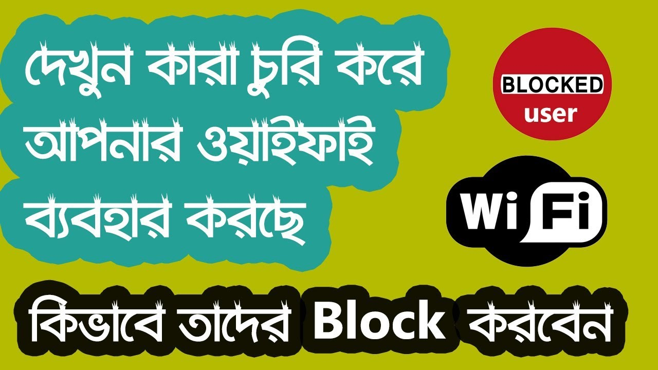 How to block someone/user in Tp-Link wifi router (bangla Tutorial) | Mines  Of Tech