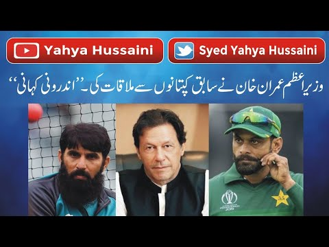 Syed Yahya Hussaini: Cricketers to meet PM to discuss department CRICKET.| Yahya Hussaini |
