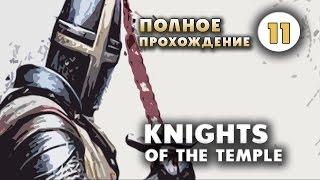 Прохождение Knights of the Temple. Часть 11 - Вершина Иерусалима.