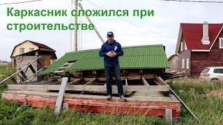 видео Каркасный дом