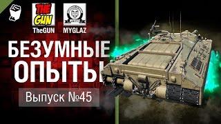 Безумные Опыты №45 - от TheGUN & MYGLAZ [World of Tanks]
