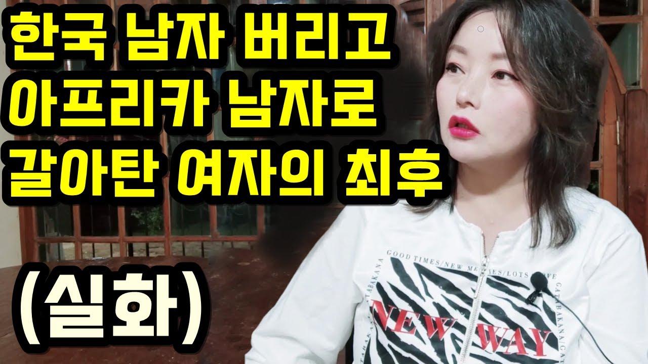 한국 남편 버리고 아프리카 남자로 갈아탄 한국 여자의 최후 (feat. 실화 )