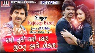 Maaro Tuti Gayo Pyar | Making Promo | Rajdeep Barot | Chinni Rawal | New Roamtic Song 2018