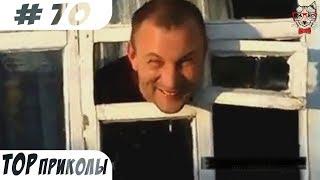 TOP  ПРИКОЛЫ #70   Лучшие Новые Приколы Март 2018   Свежие Приколы   Подборки Приколов