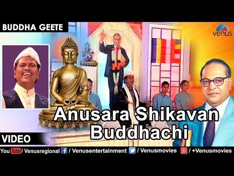 Anusara Shikavan Buddhachi : Marathi Bhim Buddha Geete | Singer - Vishnu Shinde
