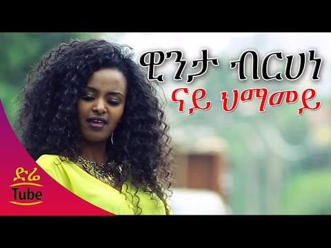 Ethiopia - Winta Birhane - Nay Himamey [NEW Official Music Video 2016]