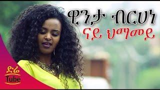 Ethiopia - Winta Birhane - Nay Himamey NEW Official Music Video 2016
