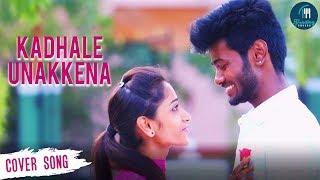 Kadhale Unakkenna Pavam Seithenoo | Cover Song Video | Boopathiccg | Samuthra Kumar | Hasan & Team