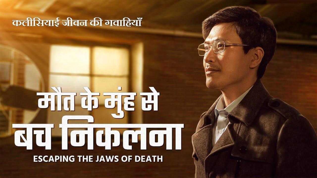 Hindi Christian Testimony Video | मौत के मुंह से बच निकलना