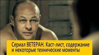 Сериал ВЕТЕРАН  Каст лист, содержание и некоторые технические моменты