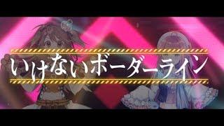 【マクロスΔ】いけないボーダーライン / vo.獅子神レオナ & 水瓶ミア【歌ってみた】