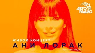 Живой концерт Ани Лорак (#LIVE Авторадио)