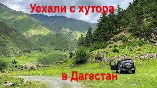 Уехали с хутора в Дагестан. Путешествие в Дагестан на машине 2020