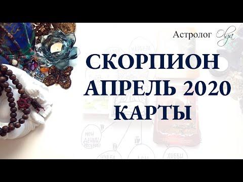 8. СКОРПИОН астро расклад АПРЕЛЬ 2020. Астролог Olga