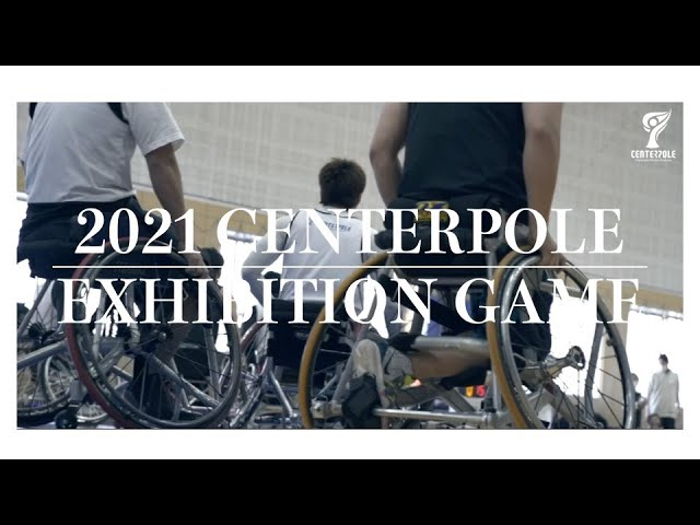 【動画公開】2021 CENTERPOLE WheelchairBasketball EXIHIBITION GAME