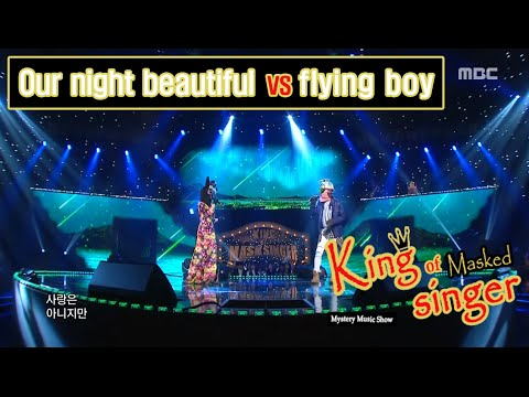 [King of masked singer] 복면가왕 - 'Our night beautiful' vs 'flying boy' 1round - Blue in You 20160221