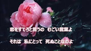 森山良子さんの歌で「禁じられた恋」を歌ってみました。 九州の同級生が...