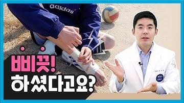 발목 삐었을 때 한의원에 가는 이유