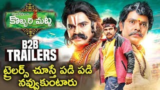 Kobbari Matta Movie Back to Back Trailers | SampoorneshBabu #KobbariMattaOnJuly19th | GayatriGupta