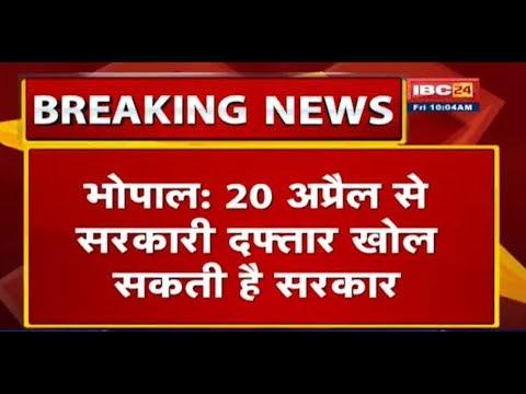 Bhopal: 20 April से Govt Office खोल सकती है सरकार | तृतीय और चतुर्थ श्रेणी के कर्मचारी बुलाए जाएंगे