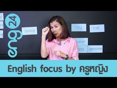 English focus :  รวมคำศัพท์สนามกีฬาหลากประเภท [eng24]
