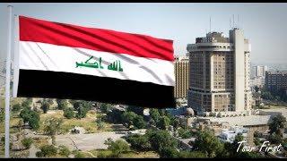 النشيد الوطني العراقي - موطني | Iraq National Anthem