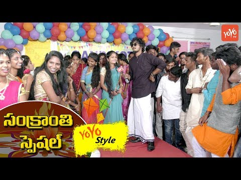 Sankranthi Special 2018 | Gandikota Business School Students Performance | Mahesh Machidi | YOYO TV