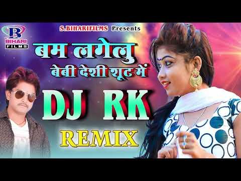 Bam Lagelu Bebi Deshi Sut Me Dj Remix Songs | Dj Rk Remix Song | Singer Vinay Akela | Bhojpuri Dj