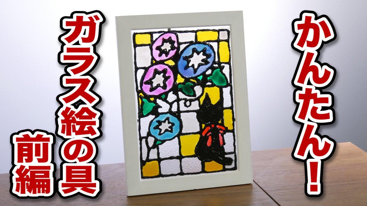 ガラス絵の具でステンドグラスを作る方法①ガラスdiy Youtube