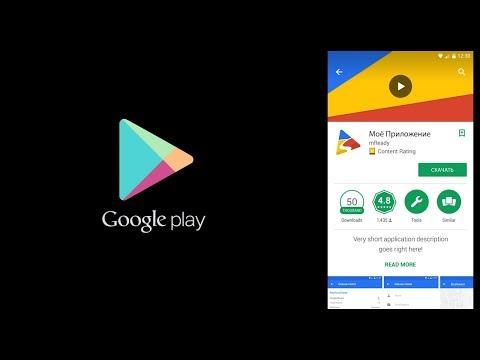 Как зарегистрироваться разработчиком Google Play