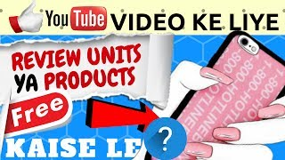 How to get Review Units in India for YouTube? Product Review Request Email! free Review Unit kaiseLe