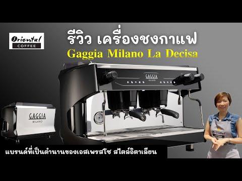 รีวิวเครื่องชงกาแฟสด 2 หัวกรุ๊ป Gaggia Milano La Decisa สวย หรู ดูทรงคุณค่า น่าใช้ (รีวิวไป รักไป^^)