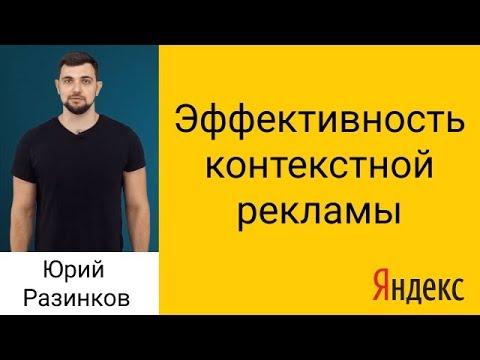 Как оценивать результаты контекстной рекламы в Яндекс.Директ? 📈Эффективность контекстной рекламы