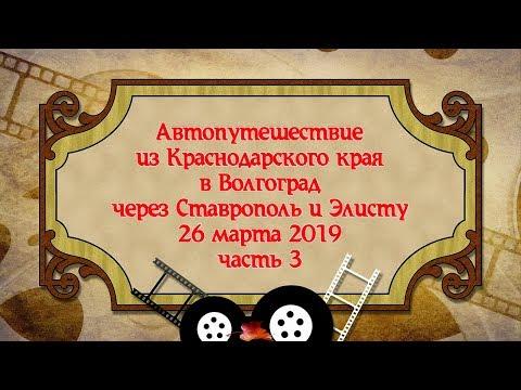 Автопутешествие из Краснодарского края в Волгоград (через Элисту) часть 3
