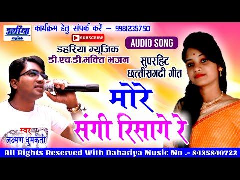 Mor Sangi Risage Re - मोर संगी रिसागे रे | Lakshman Dhumketi | Cg New Songs | Dahariya Music |