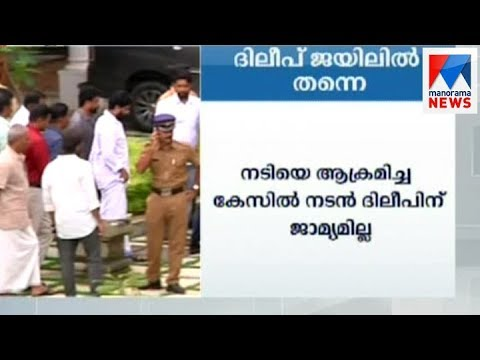 Actor Dileep's Fourth Bail Plea Rejected In Abduction Case | Manorama News