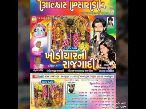 -KhoDiYar Maa Ni Aarti Suraj Gam By Gaman Santhal & Kajal Maheriya