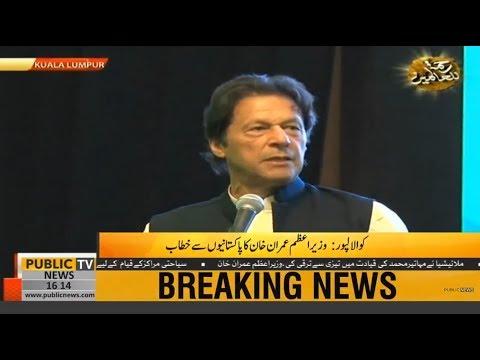 PM Imran Khan addresses Pakistani community in Kuala Lumpur, Malaysia | 21 Nov 2018