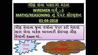 GSSSB WIREMAN EXAM MATHS PAPER SOLUTION || G.K VIDEO IN GUJARATI || GSSSB OLD PAPER
