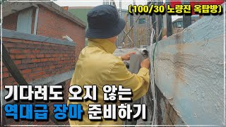 서울 역세권 월 30만원 옥탑방에서 역대급 장마(?)준…