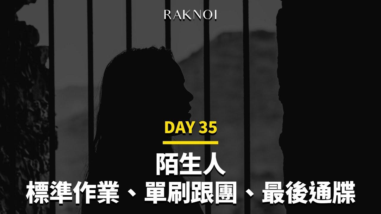 【Yoyo電台】直播 Day.35 陌生人,曼谷夜遊標準作業,單刷或跟團,最後通牒