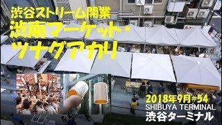 渋谷ストリーム開業渋南マーケット・ツナグアカリ2018年9月#54