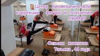 Центр биомеханической коррекции фигуры и похудения ЛЮМАР, отзывы клиенов, Татьяна