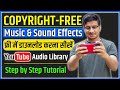 Copyright-Free Music And Sound Effects For Youtube || How To Use Youtube Audio Library In Hindi
