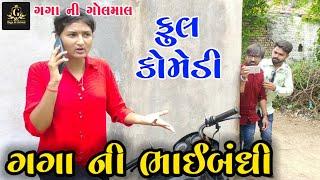 Gaga Ni Bhaibndhi | ગગા ની ભાઈબંધી | New Gujrati Video | New Comedy| Dosti Video | Gaga Ni Golmal