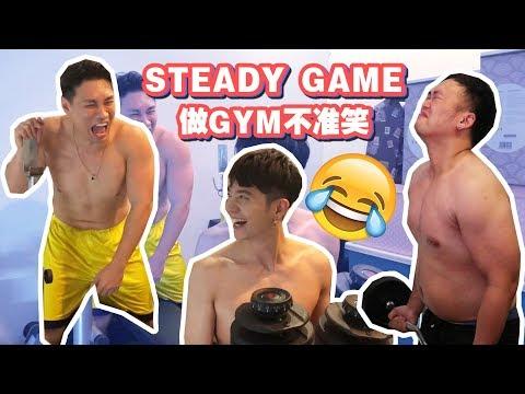 STEADY GAME【做GYM不准笑】阿亚tomato 我从来没有一边笑到肚子痛一边剪VLOG 哈哈哈哈 【Daily Vlog06】