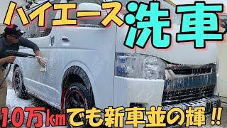 新車並みのキレイさ‼雨の日前洗車って知ってますか⁉