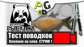 Русская Рыбалка 4 Тест поводков на Лещах, Стрим 1