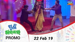 Puni Gadbad | Comedy Serial | 22 Feb 19 | Promo | TarangTV
